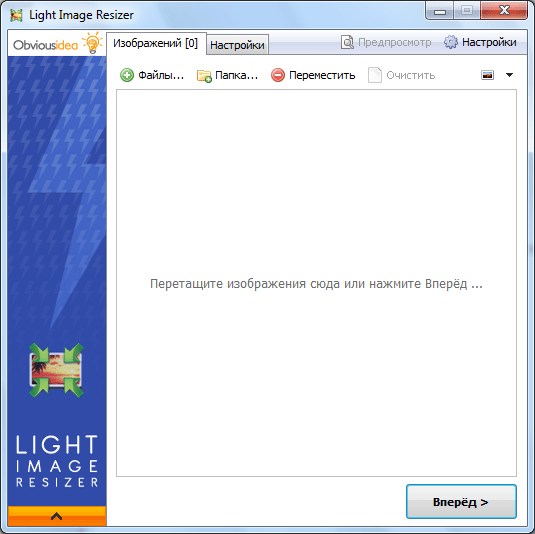 Стартовое окно программы Light Image Resizer
