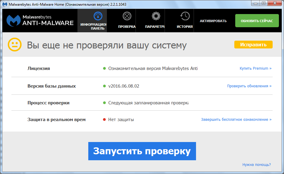Стартовое окно программы Malwarebytes Anti-Malware