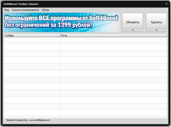 Стартовое окно программы Toolbar Cleaner