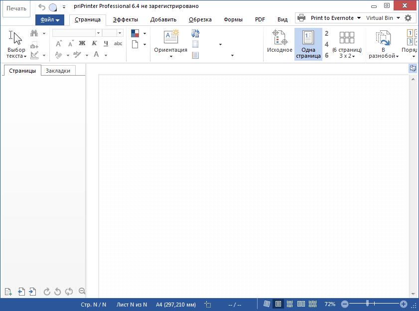 Стартовое окно программы priPrinter Professional