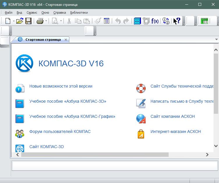Стартовый экран КОМПАС-3D