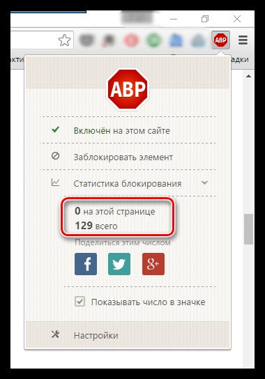 Статистика блокировки рекламы в Adblock Plus