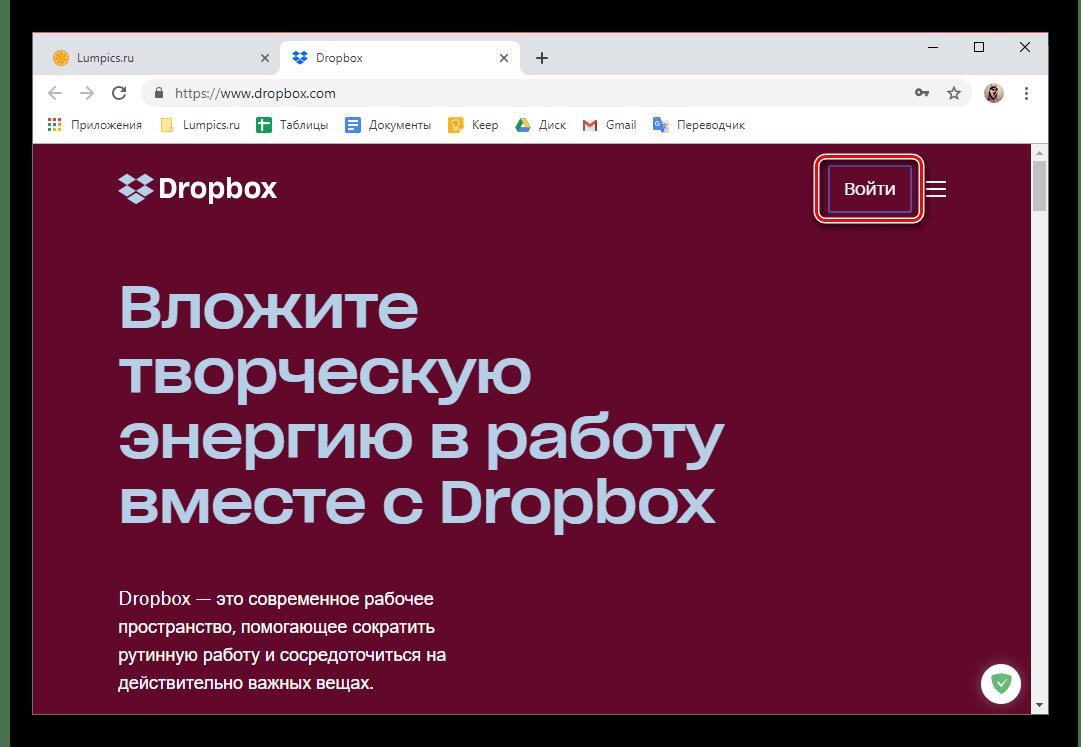 Страница входа в учетную запись Dropbox в браузере
