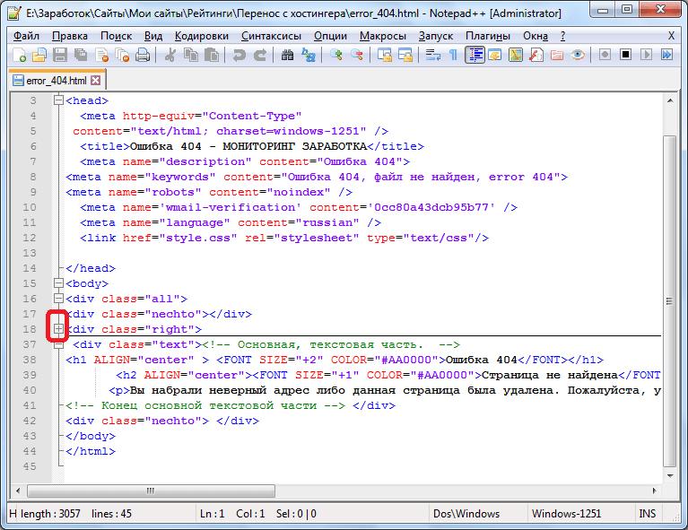 Сворачивание в программе Notepad++