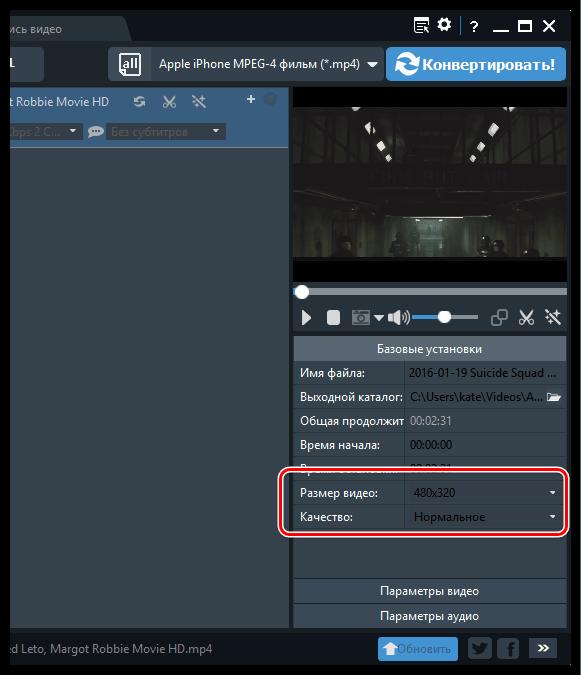 Сжатие видео в Any Video Converter Free