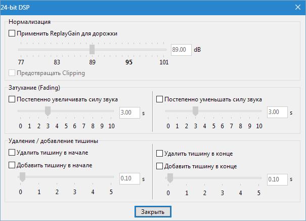 Цифровой сигнальный процессор EZ CD Audio Converter