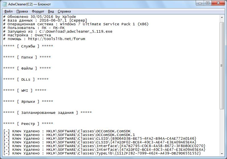 Текстовый отчет программы AdwCleaner