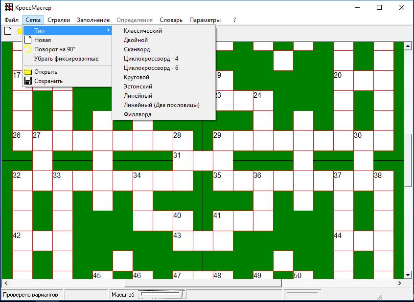 Тип головоломки в КроссМастер