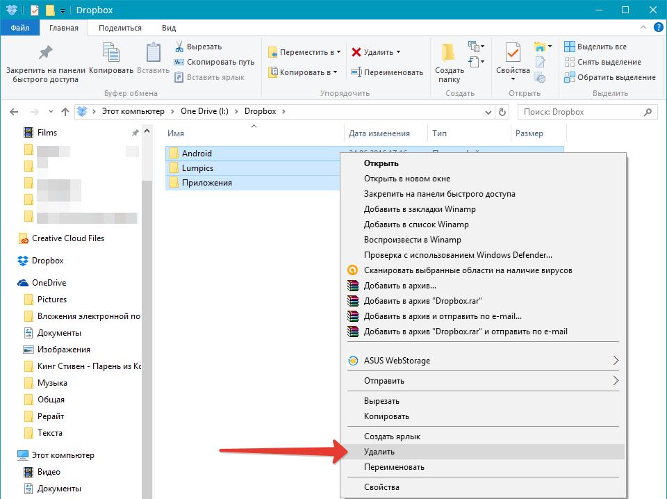 Удаление файлов из Dropbox