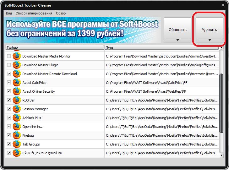 Удаление нежелательных тулбаров в программе Toolbar Cleaner