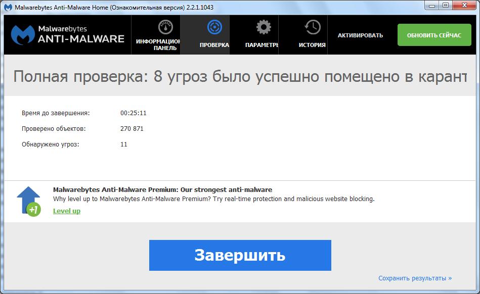 Удаление опастных  элементов программой Malwarebytes Anti-Malware