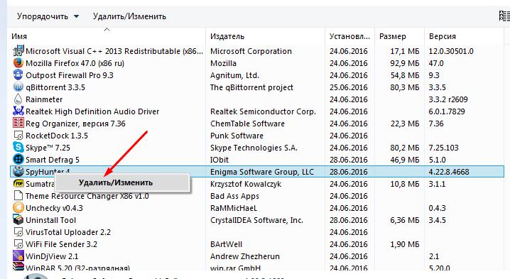 Удаление программы стандартным методом в Windows