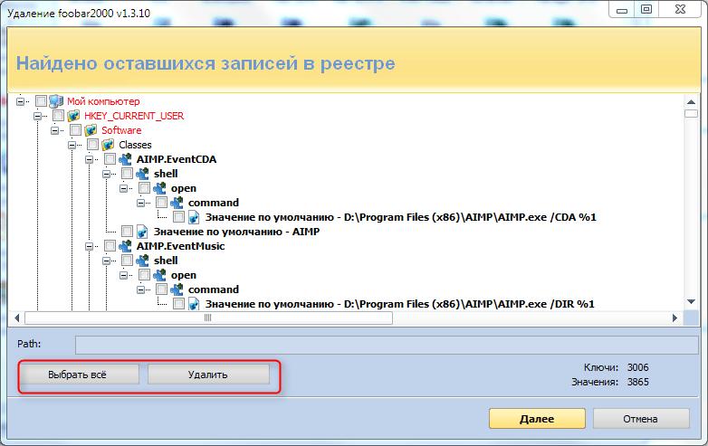 Удаление программы в Revo Uninstaller шаг 4
