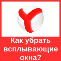 Удаление рекламы в Яндекс Браузере