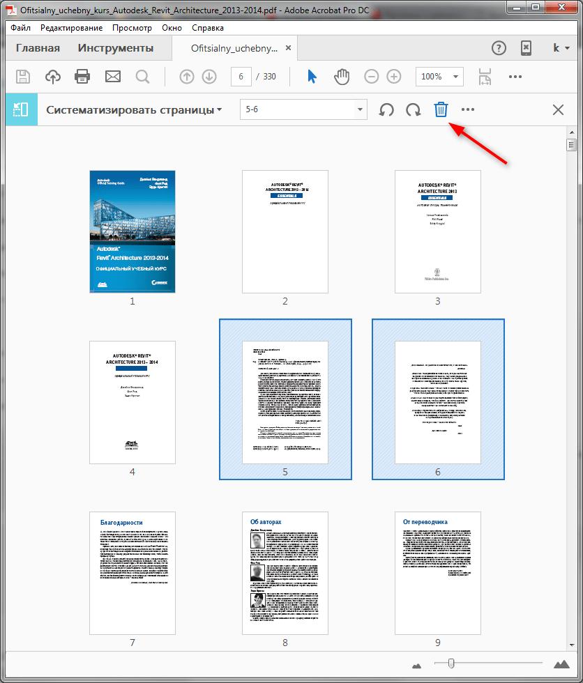 Удаление страницы в Adobe Reader 2
