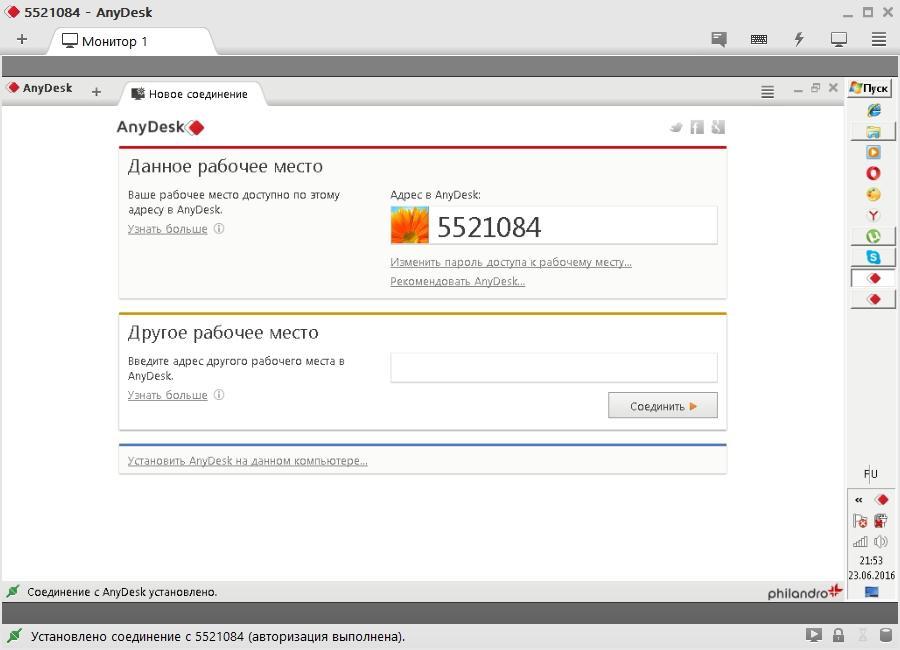 Удаленное управление компьютером в AnyDesk