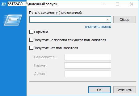 Удаленный запуск программ в LiteManager