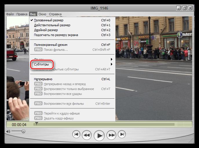 Управление субтитрами в QuickTime