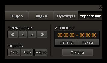 Управление воспроизведением в GOM Player