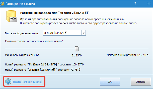 Уроки MiniTool Partition Wizard