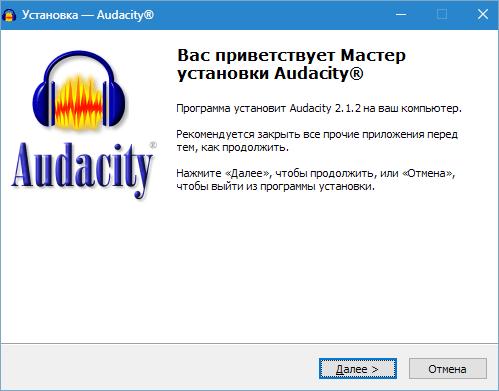 Установка Audacity (2)