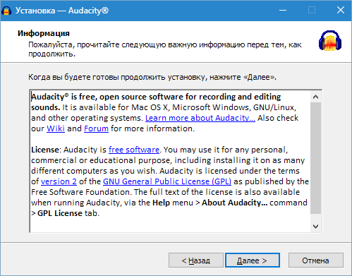 Установка Audacity (3)