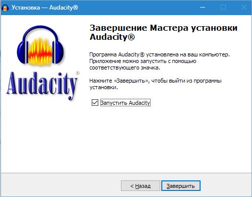 Установка Audacity (9)