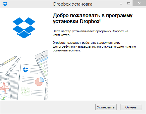 Установка Dropbox