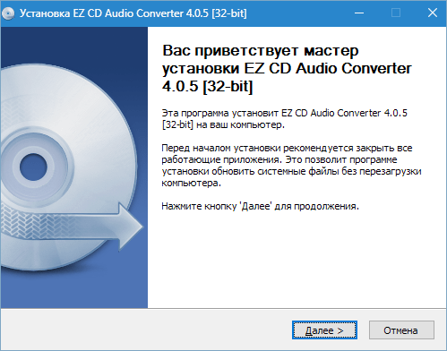 Установка EZ CD Audio Converter (2)