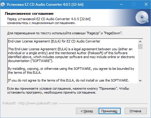 Установка EZ CD Audio Converter (3)
