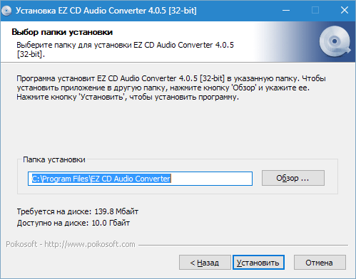 Установка EZ CD Audio Converter (4)
