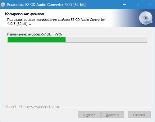Установка EZ CD Audio Converter (5)