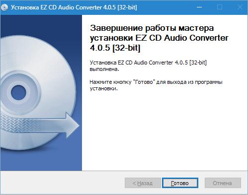 Установка EZ CD Audio Converter (6)