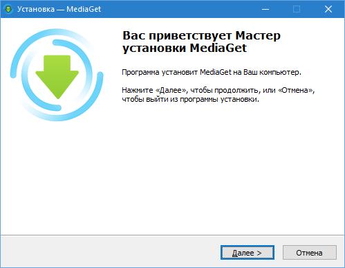 Установка MediaGet-1