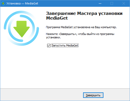 Установка MediaGet-6