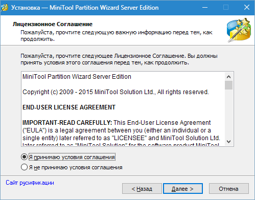 Установка MiniTool Partition Wizard (2)