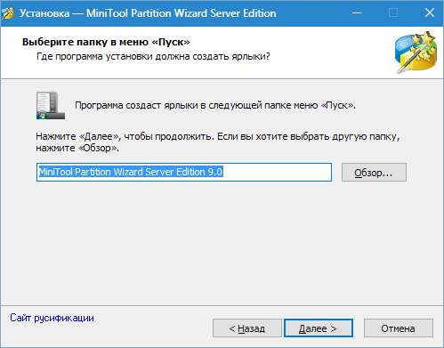 Установка MiniTool Partition Wizard (4)