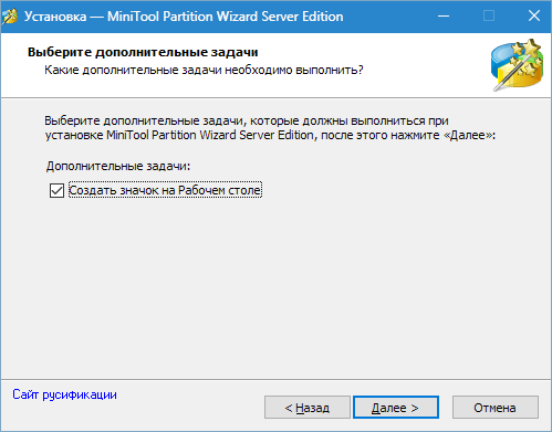 Установка MiniTool Partition Wizard (5)