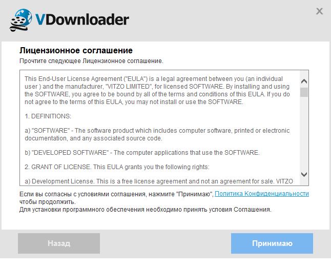 Установка VDownloader-2