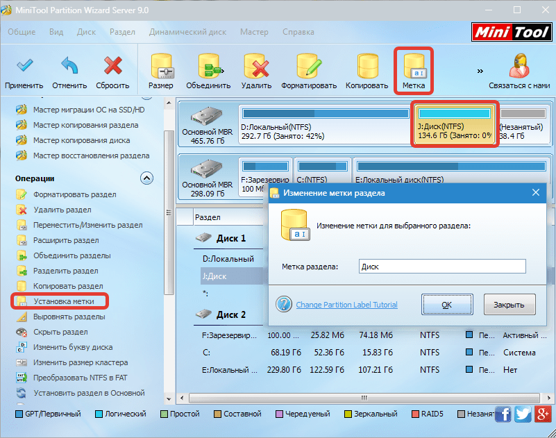 Установка метки MiniTool Partition Wizard