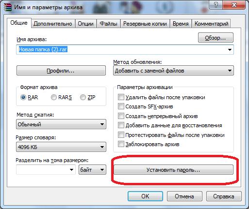 Установка пароля в программе WinRAR