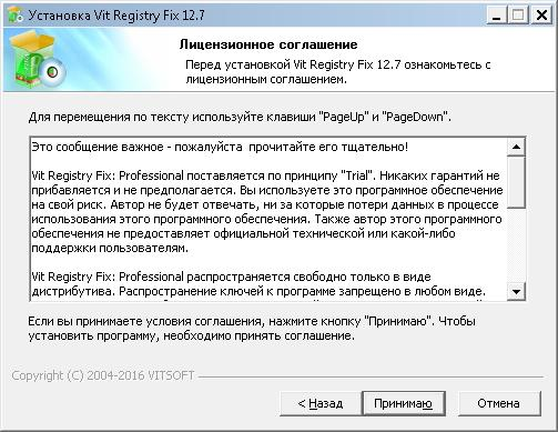 Установка. Шаг 2. Vit Registry Fix