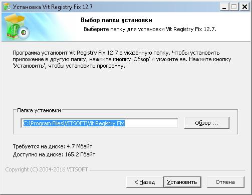 Установка. Шаг 3. Vit Registry Fix