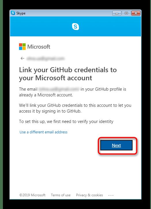 Уведомление об удачно й привязки учетной записи GitHub в Skype