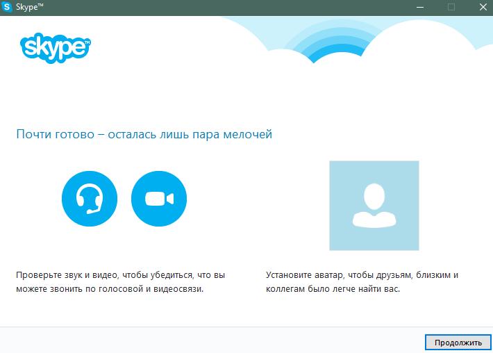 Входной экран Skype