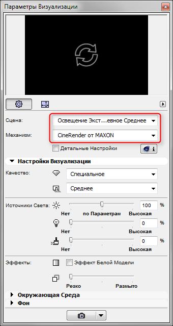 Визуализация в Archicad 2