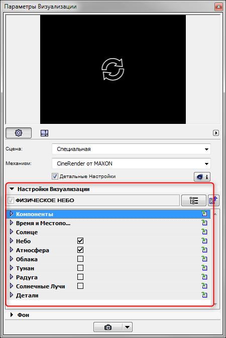 Визуализация в Archicad 8