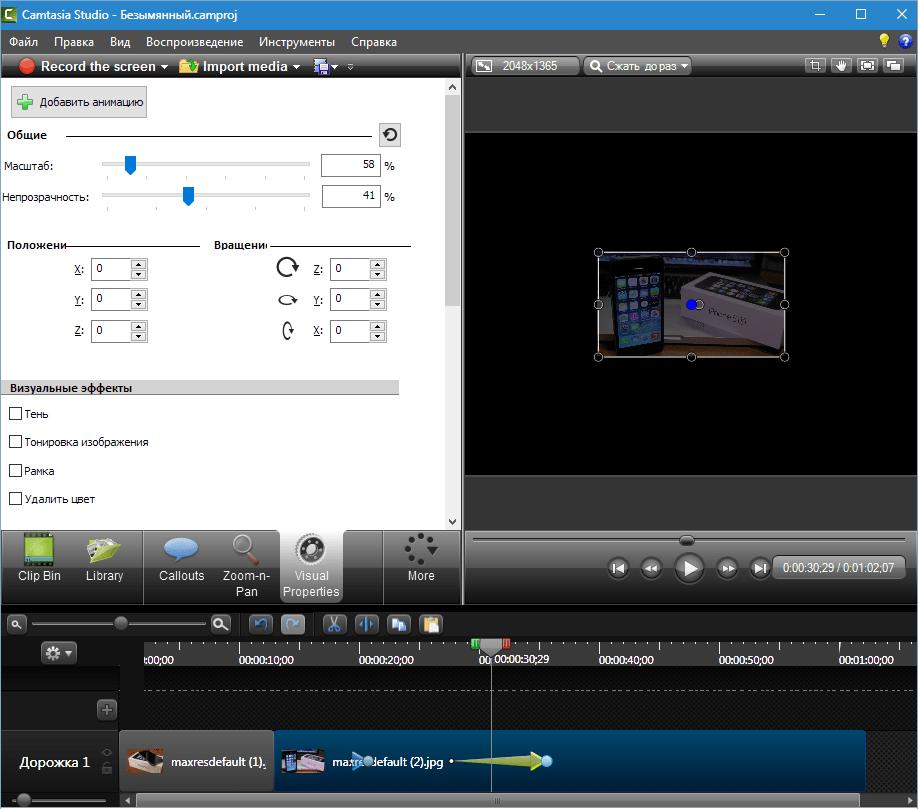 Визуальные свойства Camtasia Studio 8 (5)