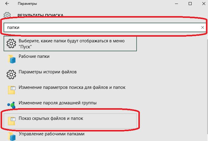 Включение отображения скрытых файлов и папок для удаления файла Skype