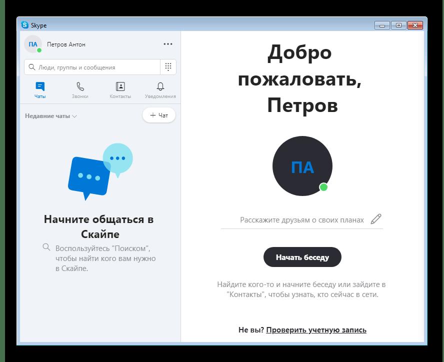 Внешний вид интерфейса программы Skype после регистрации